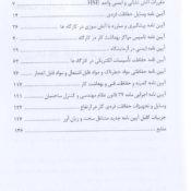 صفحه 5 کتاب آیین نامه های حفاظت فنی و بهداشت کار (HSE)