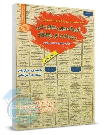 کتاب آیین نامه های حفاظت فنی و بهداشت کار (HSE) ویژه آزمون آتش نشانی