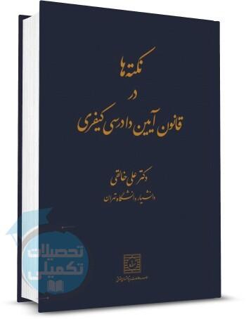 کتاب نکته ها در قانون آیین دادرسی کیفری دکتر علی خالقی, آخرین چاپ کتاب نکته های دکتر خالقی