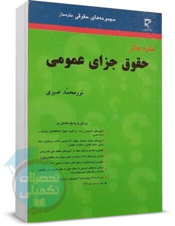 کتاب ساده ساز حقوق جزای عمومی نورمحمد صبری, کتاب تست حقوق جزای عمومی نورمحمد صبری