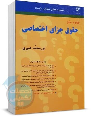 کتاب ساده ساز حقوق جزای اختصاصی نورمحمد صبری, کتاب تست حقوق جزای اختصاصی نورمحمد صبری
