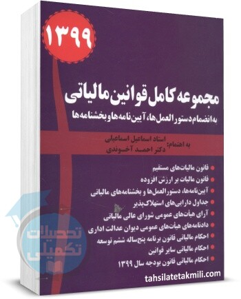 کتاب مجموعه قوانین و مقررات مالیاتی 1399 احمد آخوندی