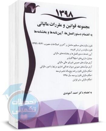 کتاب مجموعه قوانین و مقررات مالیاتی 1398 احمد آخوندی