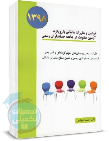 کتاب قوانین و مقررات مالیاتی با رویکرد آزمون عضویت در جامعه حسابداران رسمی احمد آخوندی