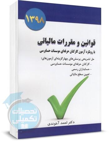 کتاب قوانین و مقررات مالیاتی با رویکرد آزمون کارکنان حرفه ای موسسات حسابرسی اثر احمد آخوندی
