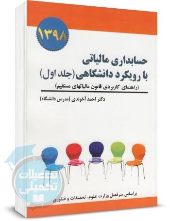 کتاب حسابداری مالیاتی با رویکرد دانشگاهی (جلد اول - راهنمای کاربردی قانون مالیاتهای مستقیم) اثر احمد آخوندی