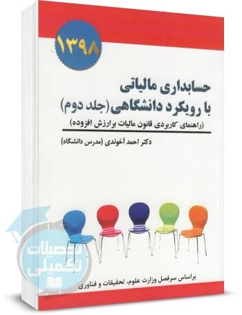 کتاب حسابداری مالیاتی با رویکرد دانشگاهی (جلد دوم - راهنمای کاربردی قانون مالیات بر ارزش افزوده) اثر احمد آخوندی