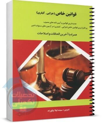 کتاب قوانین خاص جزایی و کیفری نشر مهرگان