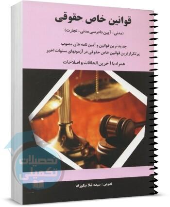 کتاب قوانین خاص حقوقی, قوانین خاص مدنی, قوانین خاص آیین دادرسی مدنی, قوانین خاص تجارت