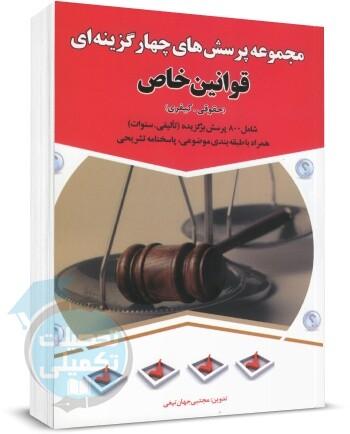 کتاب تست قوانین خاص حقوقی و کیفری