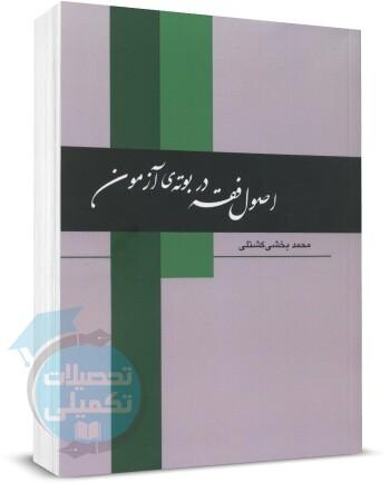 کتاب تست اصول فقه در بوته آزمون اثر دکتر محمد بخشی