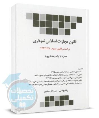 قانون مجازات اسلامی نموداری چتر دانش