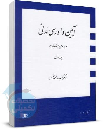 آیین دادرسی مدنی دوره بنیادین دکتر شمس جلد اول, خرید کتاب, دانلود رایگان