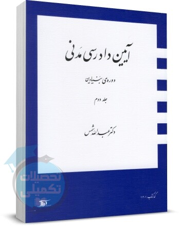 آیین دادرسی مدنی دوره بنیادین دکتر شمس جلد دوم, خرید کتاب, دانلود رایگان