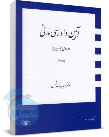 آیین دادرسی مدنی دوره بنیادین دکتر شمس جلد سوم, خرید کتاب, دانلود رایگان