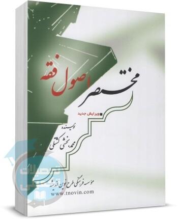 کتاب مختصر اصول فقه دکتر محمد بخشی کشتلی, خرید کتاب, دانلود رایگان