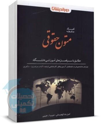 کمک حافظه متون حقوقی دوراندیشان اثر امین رضا کوهستانی