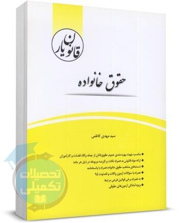 کتاب قانون یار حقوق خانواده چتر دانش سید مهدی کاظمی