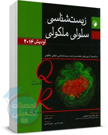 کتاب خلاصه لودیش انتشارات اندیشه رفیع, کتاب خلاصه لودیش 2016