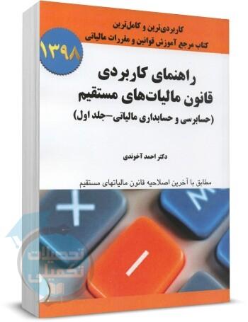 کتاب قانون مالیات های مستقیم احمد آخوندی