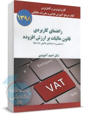 قانون مالیات بر ارزش افزوده 99 احمد آخوندی