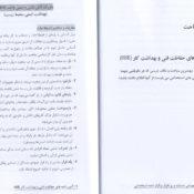 صفحه 6 و 7 کتاب آیین نامه های حفاظت فنی و بهداشت کار (HSE)