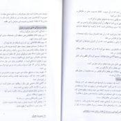 صفحات 10 و 11 کتاب مدیریت بحران ویژه آزمون آتش نشانی