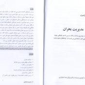 صفحات 6 و 7 کتاب مدیریت بحران ویژه آزمون آتش نشانی