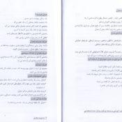 صفحات 8 و 9 کتاب مدیریت بحران ویژه آزمون آتش نشانی
