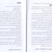 صفحات 10 و 11 کتاب پیشگیری از بروز و گسترش حریق ویژه آزمون آتش نشانی