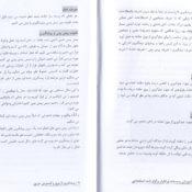 صفحات 8 و 9 کتاب پیشگیری از بروز و گسترش حریق ویژه آزمون آتش نشانی