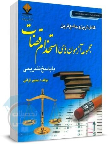کتاب مجموعه آزمون های قضاوت, کتاب مجموعه آزمون های استخدام قضات منصور قرایی, کتاب تست قضاوت
