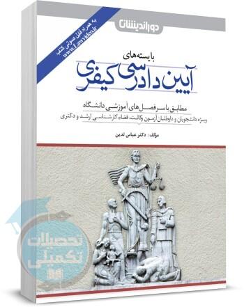 کتاب بایسته های آیین دادرسی کیفری دوراندیشان اثر عباس تدین