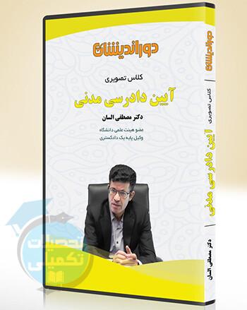 کلاس تصویری آیین دادرسی مدنی دوراندیشان, فیلم آموزشی آیین دادرسی مدنی دکتر مصطفی السان