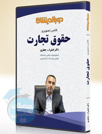 کلاس تصویری حقوق تجارت دوراندیشان, فیلم آموزشی حقوق تجارت دکتر فیض الله جعفری