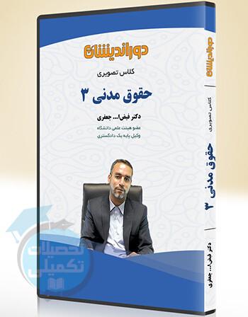 کلاس تصویری حقوق مدنی 3 دوراندیشان, فیلم آموزشی حقوق مدنی 3 دکتر فیض الله جعفری