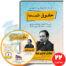 فیلم آموزشی حقوق ثبت با تدریس دکتر مشایخ