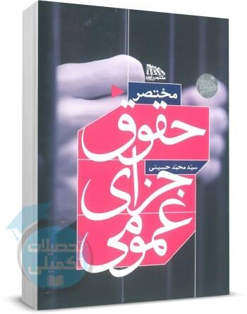 مختصر حقوق جزای عمومی حسینی