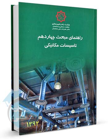 کتاب راهنمای مبحث چهاردهم تاسیسات مکانیکی, خرید کتاب, دانلود رایگان