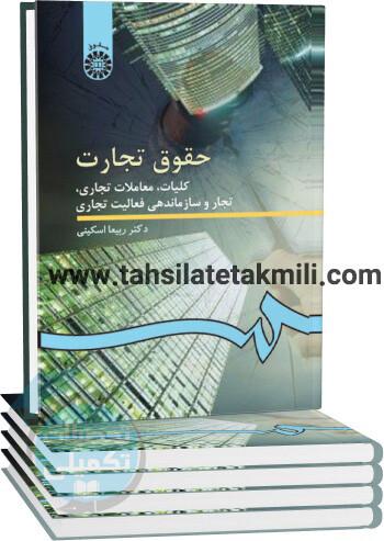 دوره پنج جلدی حقوق تجارت دکتر ربیعا اسکینی, حقوق تجارت 5 جلدی اسکینی, پنج جلد تجارت اسکینی