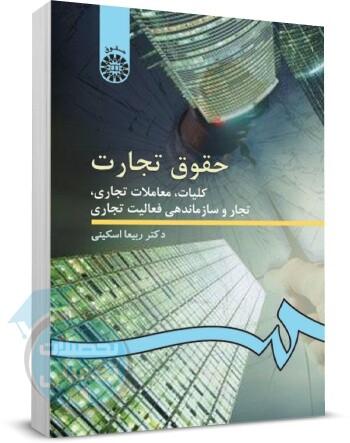 کتاب حقوق تجارت 1 ربیعا اسکینی (کلیات، معاملات تجاری، تجار و سازماندهی فعالیت تجارى), خرید کتاب, دانلود رایگان