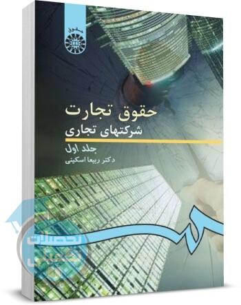 کتاب حقوق تجارت ربیعا اسکینی شرکتهای تجاری جلد اول, خرید کتاب, دانلود رایگان