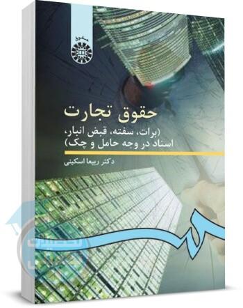 کتاب حقوق تجارت 3 ربیعا اسکینی (برات، سفته، قبض انبار، اسناد در وجه حامل و چک), خرید کتاب, دانلود رایگان