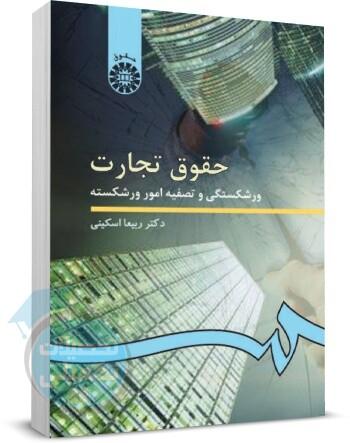 کتاب حقوق تجارت 4 ربیعا اسکینی (ورشکستگی و تصفیه امور ورشکسته), خرید کتاب, دانلود رایگان