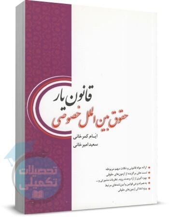 کتاب قانون یار حقوق بین الملل خصوصی