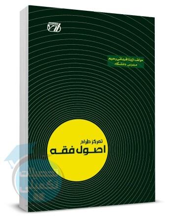 کتاب تمرکز طراح اصول فقه, آزیتا قربانی رحیم, انتشارات ارشد
