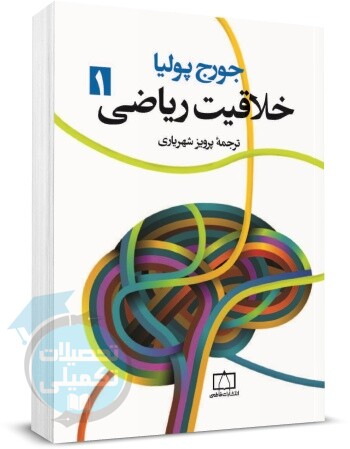 کتاب خلاقیت ریاضی جورج پولیا جلد اول, خرید کتاب, دانلود رایگان