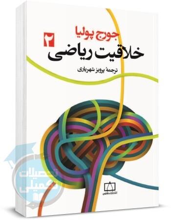 کتاب خلاقیت ریاضی جورج پولیا جلد دوم, خرید کتاب, دانلود رایگان