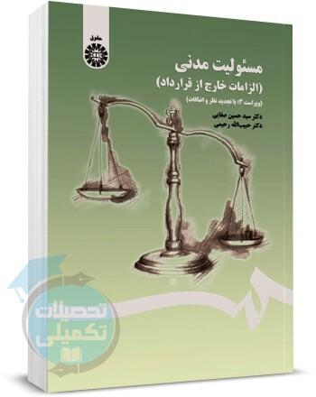 کتاب مسئولیت مدنی دکتر صفایی, الزامات خارج از قرارداد, خرید کتاب, دانلود رایگان