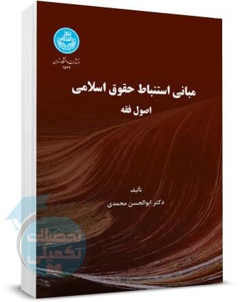 کتاب مبانی استنباط حقوق اسلامی اصول فقه ابوالحسن محمدی, خرید کتاب, دانلود رایگان